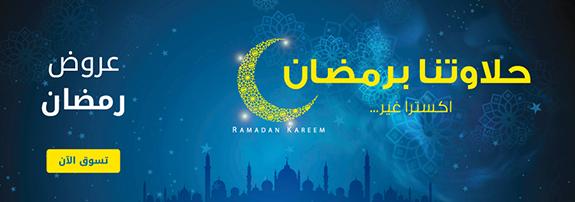 مجلة عروض extra فى رمضان 2018