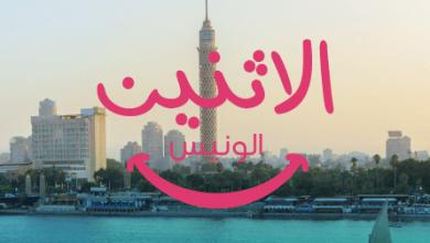 عروض طيران ناس الى مصر