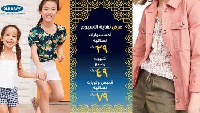 اول عروض رمضان من الحكير للازياء