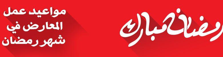 مواعيد دوام مكتبة جرير في رمضان