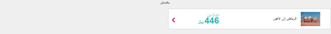 اسعار وعروض طيران ناس