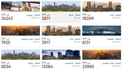 Photo of اخر عروض الاتحاد للطيران 2018 من السعودية اسعار مميزة