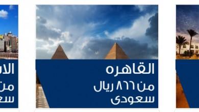 Photo of اخر عروض مصر للطيران من السعودية لمصر سعر يبدأ من 866 ريال