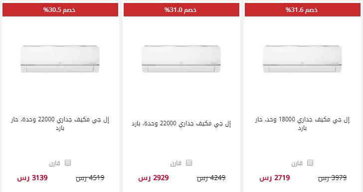 اسعار مكيفات ال جى في السعودية