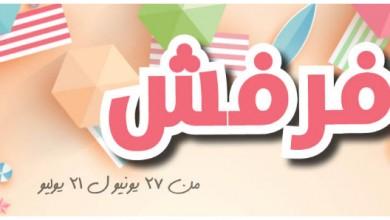 Photo of اقوى عروض الصيف من عبد الواحد خصومات تصل حتى 55%