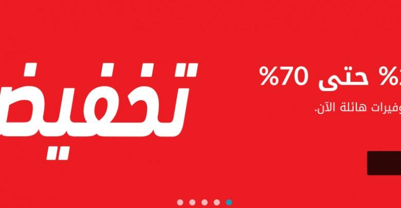 6c2355531ee5b تخفيضات سنتربوينت 2018 فى السعودية بجميع الفروع والمتجر افضل عروض ...