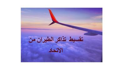 تقسيط تذاكر طيران الاتحاد