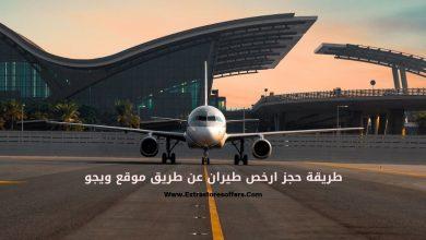 Photo of حجز ويجو حجز طيران وفنادق بارخص سعر