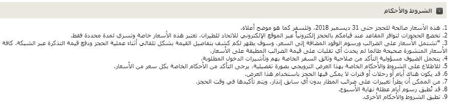 اخر عروض الاتحاد للطيران 2018 من السعودية
