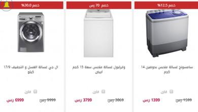 Photo of عروض غسالات الملابس من اكسترا خصومات حتى 43%