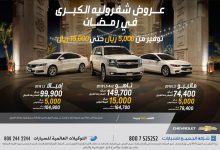 عروض الجميح للسيارات رمضان 2018