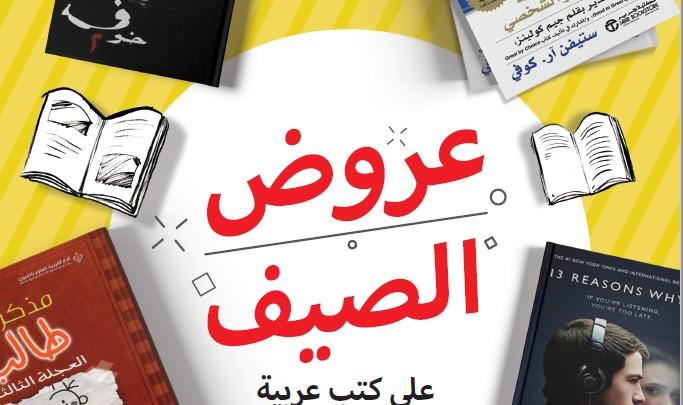 dee885fa53f4a عروض الصيف من جرير علي الكتب العربية و الأجنبية عروض جرير السعودية ...