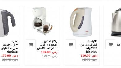 Photo of عروض الغلايات وصانعات القهوة من ساكو بأسعار تبدأ من 69 ريال