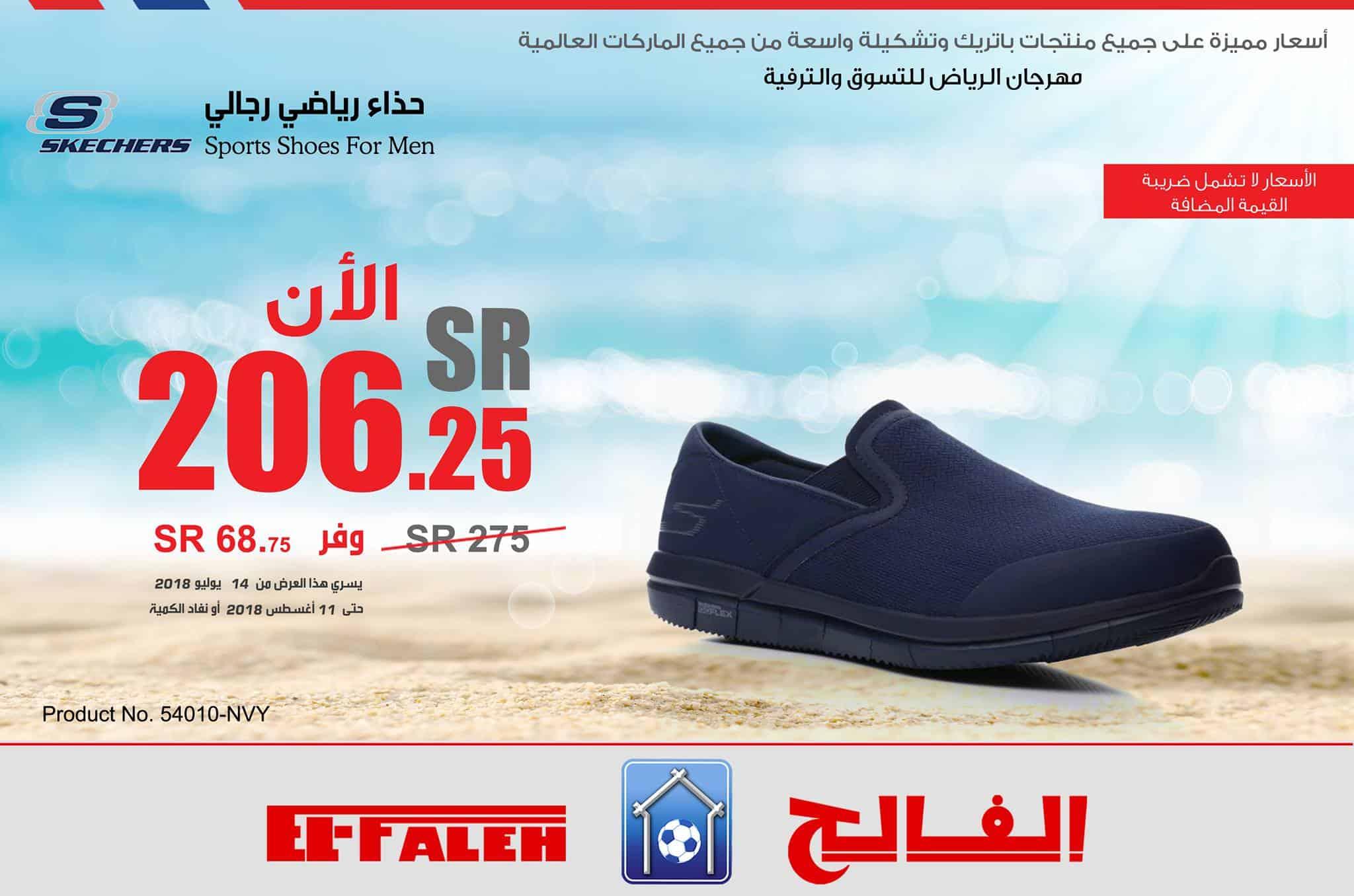 a57e6d6da ... عروض الفالح لشهر رمضان حذاء رياضى رجالي -السعر:348 ر.س وفر 116 ريال ...