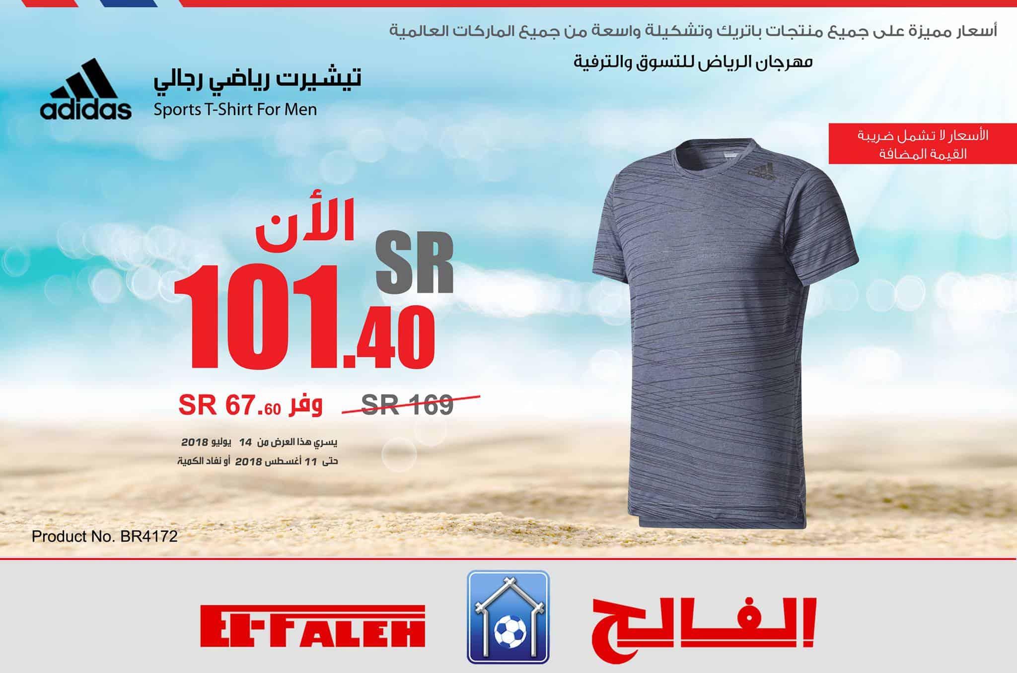 ef1cac769 عروض الفالح لشهر رمضان باسعار خاصة ومميزة للجميع عروض رمضان ...