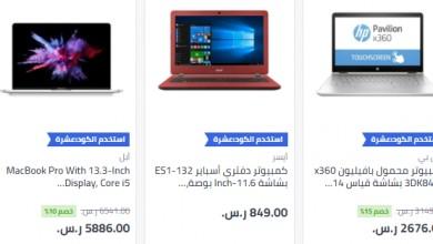 Photo of عروض اللابتوبات من سوق نون الالكتروني تخفيضات تصل حتى 50%
