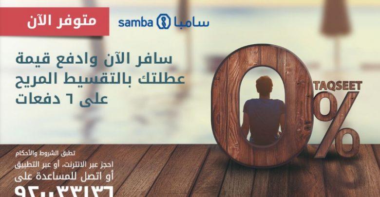 عروض تقسيط تذاكر الخطوط السعودية 2019 تقسيط 0% عروض ...