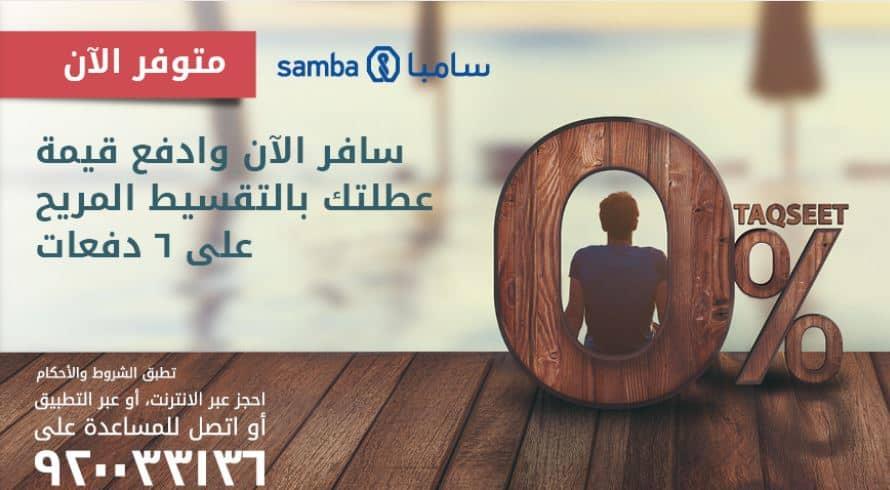 عروض تقسيط تذاكر الخطوط السعودية