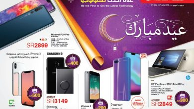 Photo of مجلة عروض جرير للعيد خصومات منوعة على مزيج من المنتجات