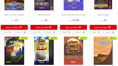Photo of عروض مكتبة جرير على الكتب العربية اسعار مُخفضة