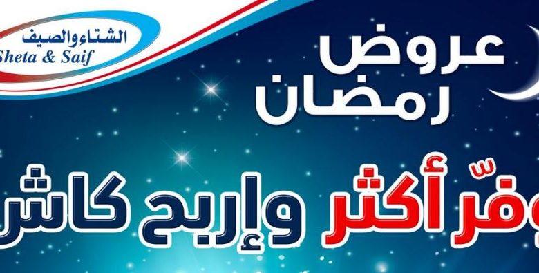 fa4ba93a4 عروض رمضان 2018 من شركة الشتاء والصيف swsg عروض رمضان ...