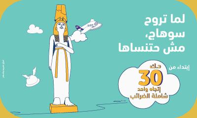 عروض طيران الوطنية اليوم الى مصر