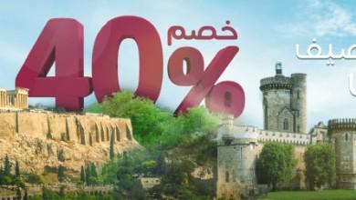 Photo of عروض طيران ناس اليوم اقوى عروض الصيف خصم 40%