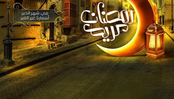 dbf490d47 عروض كارفور السعودية رمضان 2018 خصومات منوعة عروض رمضان ...