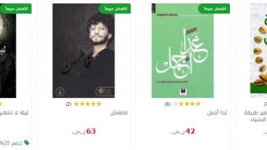 Photo of عروض كتب جرير الأفضل مبيعًا بخصم 30%