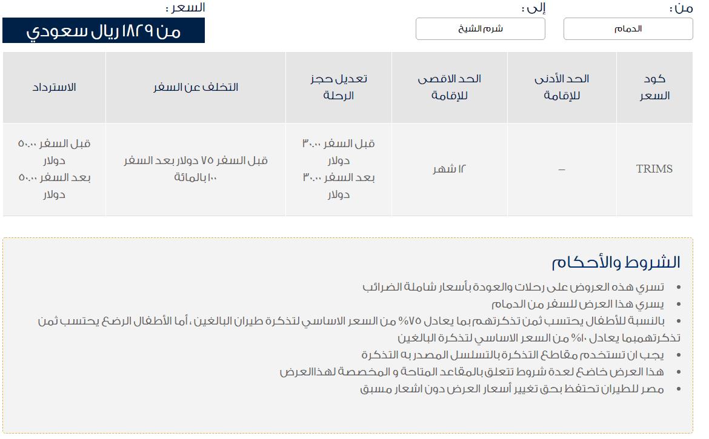 اخر عروض مصر للطيران من السعودية لمصر