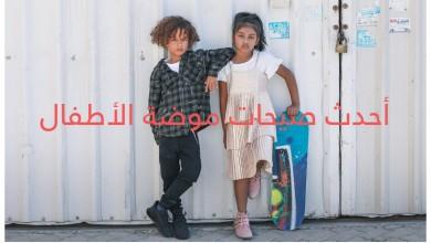 Photo of عروض ملابس اطفال من نمشى كوم باسعار خاصة ومميزة