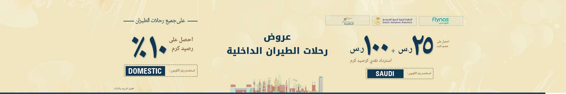 عروض موقع رحلات من السعودية
