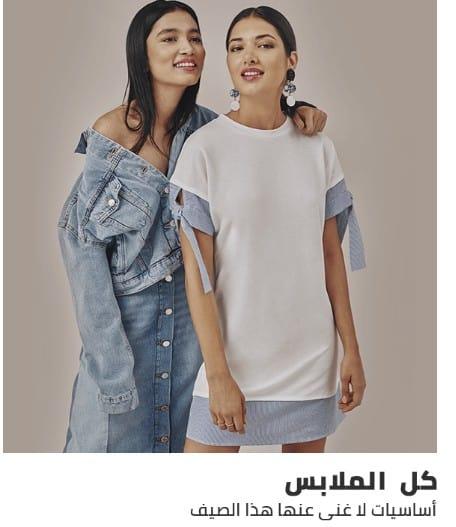 عروض موقع نون علي الأزياء بأسعار خاصة ومميزة مواقع تسوق Extrastoresoffers