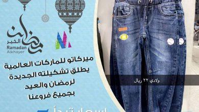 Photo of عروض ميركاتو للملابس لعيد الفطر اسعار تبدأ من 1 ريال