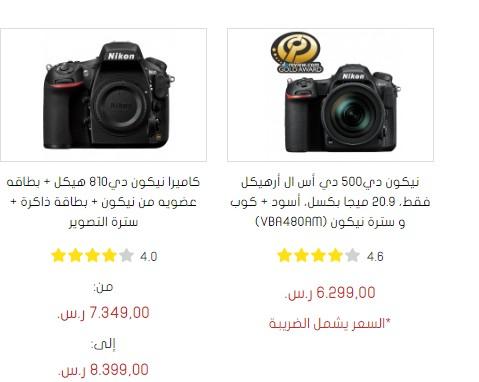 عروض و اسعار كاميرات نيكون من عبدالواحد