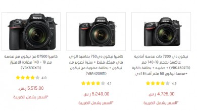 Photo of اسعار كاميرات نيكون من عبدالواحد بأسعار هائلة