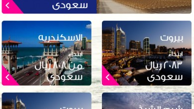Photo of عروض مصر للطيران من السعودية على عدة وجهات