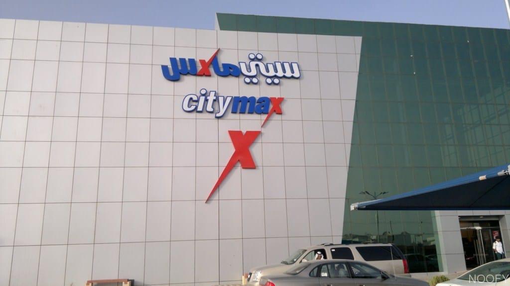 فروع سيتي ماكس للعديد من مدن ومناطق السعودية جميع العناوين المدونة Extrastoresoffers