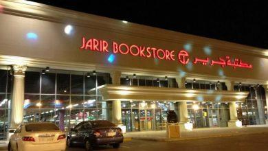 Photo of فروع مكتبة جرير .. العناوين – ارقام الفروع – اوقات الدوام