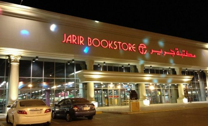 فروع مكتبة جرير العناوين ارقام الفروع اوقات الدوام مكتبة جرير Extrastoresoffers