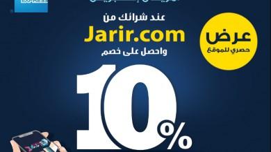 Photo of عروض جرير لحاملى بطاقة american express احصل علي 10% خصم
