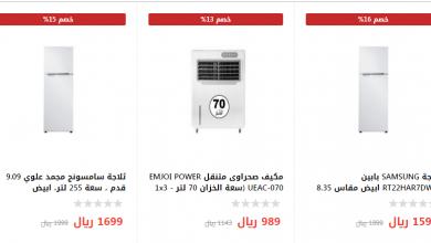 Photo of نشرة عروض الشتاء والصيف على الاجهزة المنزلية خصم حتى 26%