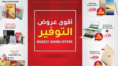 نشرة عروض مكتبة جرير قطر