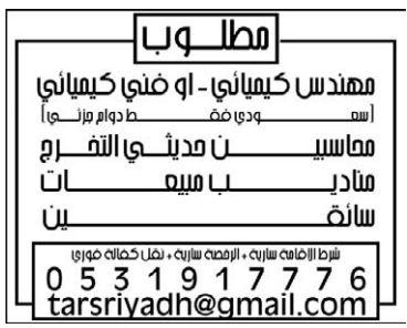 وظائف الرياض اليوم بجريدة الوسيله للسعوديين