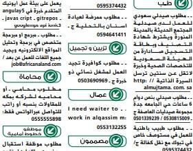 Photo of وظائف جريدة الوسيلة بجدة اليوم