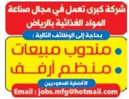 85ddd9f2ee1d2 وظائف جريدة الوسيلة الرياض لتخصصات ادارية وفنية وظائف اخري وظائف ...