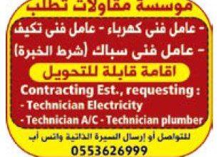 Photo of وظائف جريدة الوسيلة الرياض ، جدة، مكة جميع التخصصات