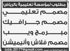 وظائف جريدة الوسيلة 2018 بالسعودية