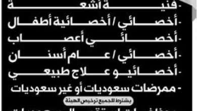 Photo of وظائف الرياض اليوم بجريدة الوسيلة متنوعة ومختلفة
