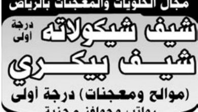 وظائف جريدة الوسيلة الرياض اليوم
